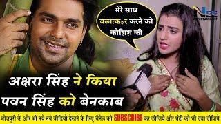 Akshara Singh ने किया मीडिया के सामने Pawan Singh को बेनकाब || Akshara Singh Exclusive Interview