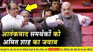 आतंकवादियों का समर्थन करने वालो को Amit Shah का जवाब !! Amit Shah's Best Reply Loksabha