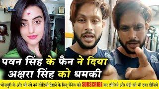 Pawan SIngh के Fan Kamran Khan ने क्यों दिया Akshara Singh को धमकी !! #AksharaSIngh