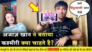 Exclusive: Ajaz Khan ने बताया 370 को लेकर कश्मीरी क्या चाहते है, हिंदुस्तानी यह वीडियो जरूर देखे!
