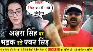 अक्षरा सिंह का नाम लेते ही मीडिया पर भड़क उठे पवन सिंह !! #PawanSinghFIR #NeeEntertainment
