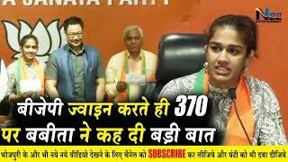 बीजेपी ज्वाइन करते ही 370 पर बबीता फोगाट ने कह दी बड़ी बात - Wrestler Babita Phogat joins BJP