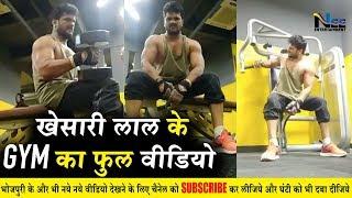 Khesari Lal Yadav के GYM का Full वीडियो !! #KhesariLalGYM