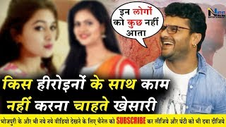 किस हीरोइनों के साथ काम नहीं करना चाहते Khesari Lal Yadav !! जानिए क्या है असली कारण? #DuniyaTrailer