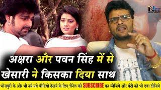 Pawan-Akshara Singh के विवाद पर Khesari Lal Yadav ने किसका दिया साथ !! जानिए क्या कहा खेसारी जी ने?
