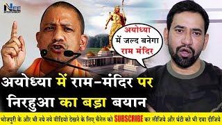 अयोध्या में राम मंदिर को लेकर #निरहुआ का बड़ा बयान, #Nirhua big statement brought about Ram temple.