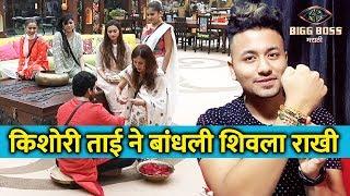 Kishori Tai TIES Rakhi To Shiv Thakre | Raksha Bandhan Special | Bigg Boss Marathi 2 Update