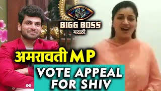 Amravati MP Vote Appeal For Shiv Thakre | Bigg Boss Marathi 2