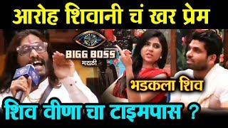 Bichukale Comments On Shiv-Veena And Aroh-Shivani relation | Bigg Boss MArathi 2 Latest Update