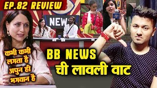 BB NEWS Task Fails Badly | Kishori Tai Anchor Judge And Player | Bigg Boss Marathi 2 Ep.82 Review