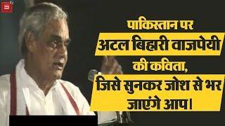 पूर्व PM Atal Bihari Vajpayee की वो कविता, जिसे सुनकर जोश से भर जाएंगे आप