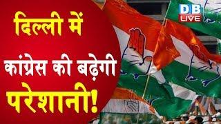 Delhi में Congress की बढ़ेगी परेशानी! | Delhi Congress latest news  | Congress news | #DBLIVE