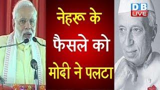Nehru के फैसले को PM Modi ने पलटा | Chief of Defense staff के पद का मोदी ने किया ऐलान | #DBLIVE