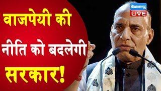 atal bihari vajpayee की नीति को बदलेगी सरकार!   Rajnath Singh   #DBLIVE