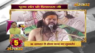 Bhakti Top 10 || 16 August 2019 || Dharm And Adhyatma News ||