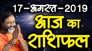 Gurumantra 17 August 2019 - Today Horoscope - Success Key - Paramhans Daati Maharaj