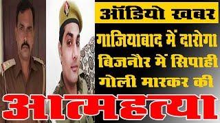 गाजियाबाद में दारोगा ने खुद को मारी गोली, बिजनौर में सिपाही ने भी की आत्महत्या