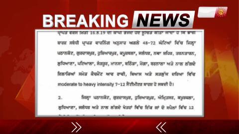 Breaking: Punjab में अगले 48 से 72 Hours में भारी Rain का Alert