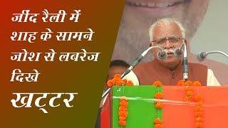 Jind Rally में जोश से लबरेज़ दिखे मुख्यमंत्री मनोहर लाल खटटर | HAR NEWS