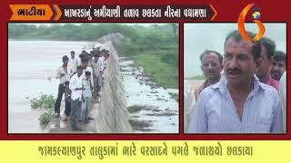 Gujarat News Porbandar 14 08 2019