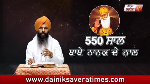 Special: 550वें साल का हर दिन Guru Nanak Dev ji के साथ | EP: 158