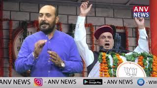 धर्मशाला उपचुनाव लड़ेंगे पूर्व मुख्यमंत्री धूमल.. || ANVNEWS