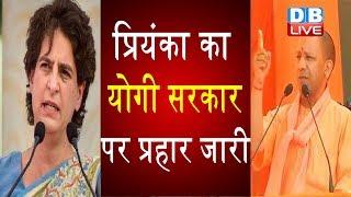 priyanka gandhi का योगी सरकार पर प्रहार जारी | priyanka gandhi latest news | yogi latest news