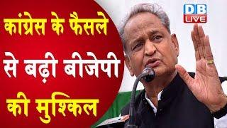 Congress के फैसले से बढ़ी BJP की मुश्किल | pehlu khan मामले में SIT जांच |#DBLIVE