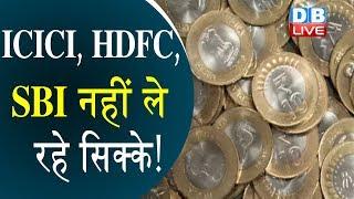 ICICI, HDFC, SBI नहीं ले रहे सिक्के ! सिक्कों ने बढ़ाई लोगों को परेशानी |#DBLIVE