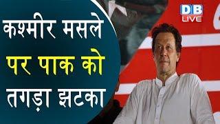 कश्मीर मसले पर पाक को तगड़ा झटका | UNSC में भारत को मिली जीत |#DBLIVE