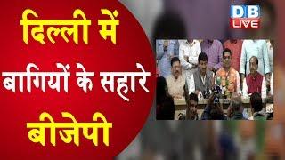 दिल्ली में बागियों के सहारे BJP | AAP के बागी Kapil Mishra BJP में शामिल |kapil mishra join bjp