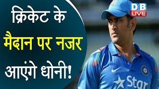 M S Dhoni की पोस्टिंग | Dhoni latest news | Latest news from sports | #DBLIVE