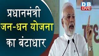 प्रधानमंत्री जन-धन योजना का बंटाधार | jan dhan yojana latest news | #DBLIVE