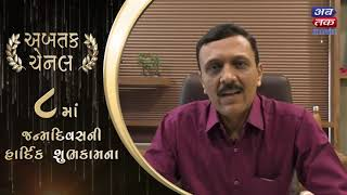 The leading builder Pareshbhai Gajera wishes a happy birthday to Abtak Channel || Abtak Channel
