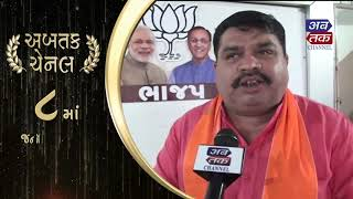 Rajkot city BJP president Kamlesh Mirani wishes happy birthday to Abtak Channel || ABTAK MEDIA
