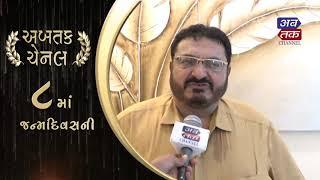 V. P. Vaishnav wishes a happy birthday to Abtak Channel  || ABTAK MEDIA