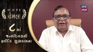 Rajkot MLA Govindbhai Patel Wishing Happy Birthday to Abtak Channel    ABTAK MEDIA