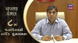 Ahmedabad district collector Vikrant Pandey wishes a happy birthday to Abtak Channel    ABTAK MEDIA