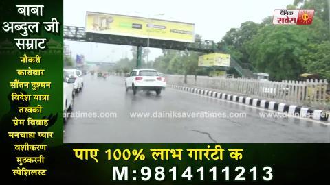 Exclusive : Ludhiana में Heavy Rain, बन सकती है मुसीबत
