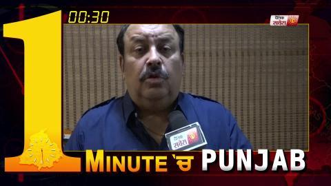 1 Minute में देखिए पूरे Punjab का हाल. 17.08.2019
