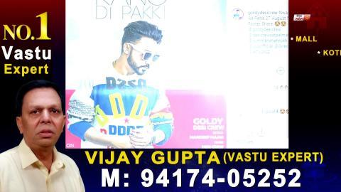 Rang Di Pakki | Goldy | Desi Crew | First Look | New Punjabi Song | Dainik Savera