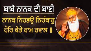 Special: 550वें साल का हर दिन Guru Nanak Dev ji के साथ   EP: 159