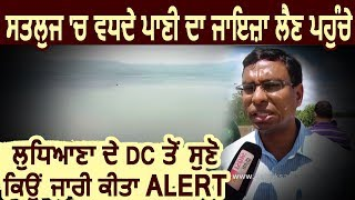 Exclusive Interview: Ludhiana के DC Pradeep Aggarwal ने बताई Satluj दरिया की Situation