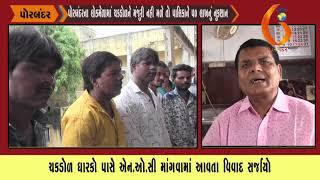 Gujarat News Porbandar 16 08 2019