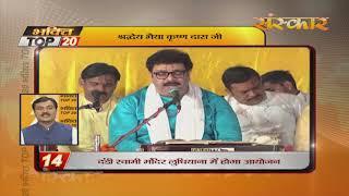 Bhakti Top 20 || 19 August 2019 || Dharm And Adhyatma News || Sanskar