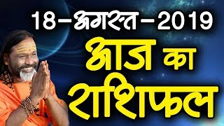 Gurumantra 18 August 2019 - Today Horoscope - Success Key - Paramhans Daati Maharaj