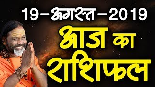 Gurumantra 19 August 2019 - Today Horoscope - Success Key - Paramhans Daati Maharaj