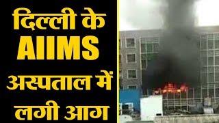 Delhi AIIMS Fire: टीचिंग ब्लॉक की पहली और दूसरी में मंजिल लगी आग || Navtej TV ||