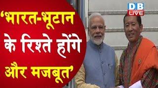 India-Bhutan के रिश्ते होंगे और मजबूत' | दो दिन के Bhutanदौरे परPM Modi |#DBLIVE