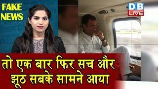 ..तो एक बार फिर सच और झूठ सबके सामने आया | Social Media | Viral Video | Rahul Gandhi Viral Video